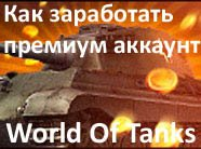 ������������ ��-���, ��������� World Of Tanks