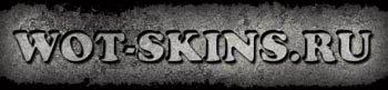 wot-skins.ru