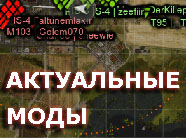 ���� ��� World Of Tanks