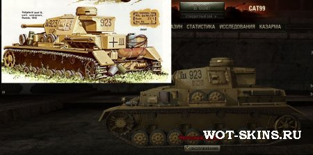 Шкурка для танка PzKpfw IV /02/ - Skin for the PzKpfw IV /02/