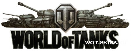 Сборник модификаций удобного интерфейса World Of Tanks от MaximZub