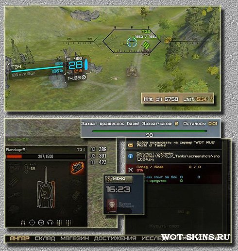 ������ ����� World Of Tanks �� BandageS [0.8.5]