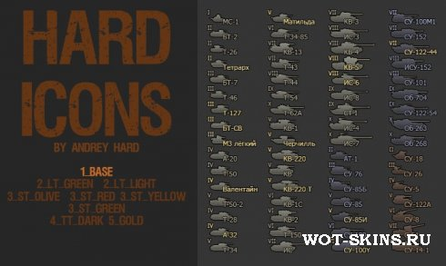 A-n-d-r-e-y Icons Pack by Andrey_Hard [0.8.11]