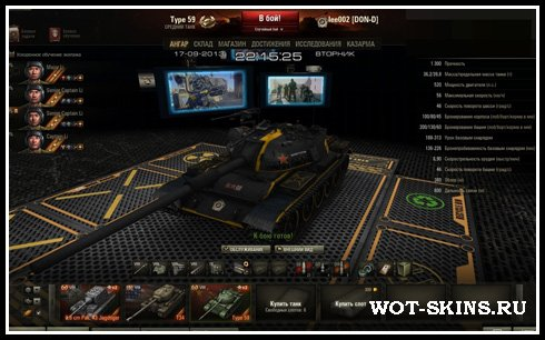 Type59 /25/ шкурка для world of tanks