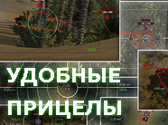 ������� ��� ������ � World Of Tanks
